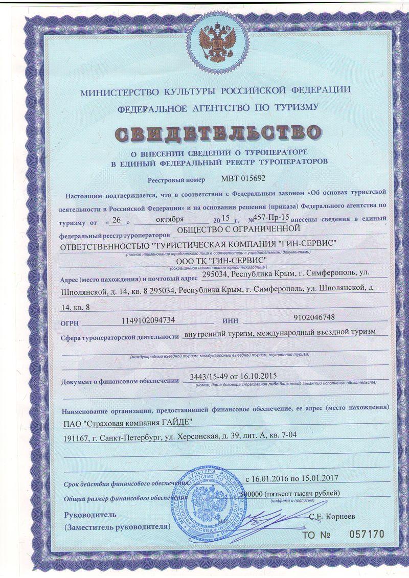 Внесение в реестр туроператора ГИН-СЕРВИС