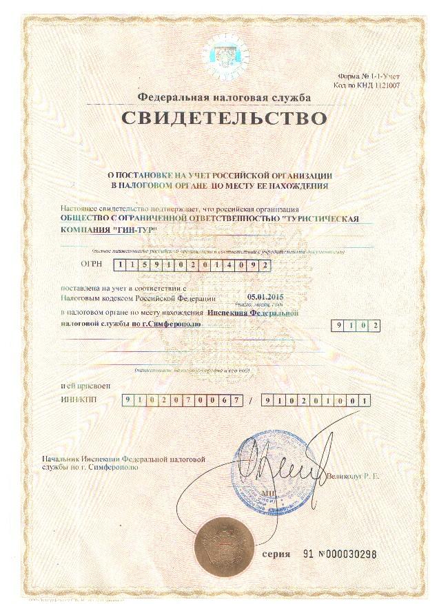 Свидетельство о постановке на учет ГИН-ТУР ИНН:9102070067