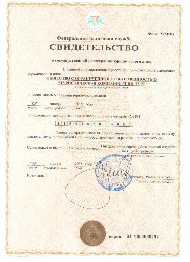 Свидетельство о регистрации ГИН-ТУР ИНН:9102070067