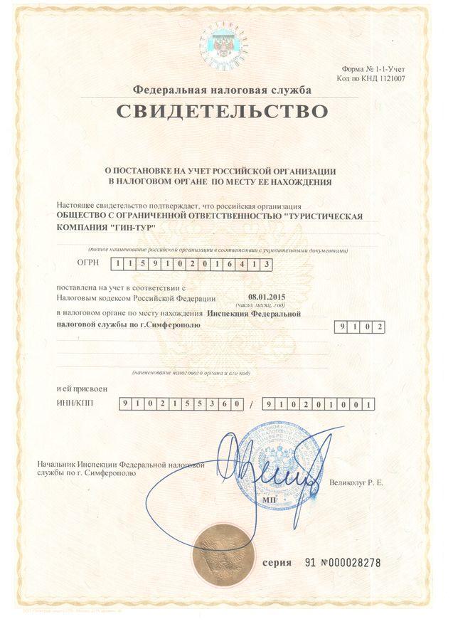 Свидетельство о постановке на учет ГИН-ТУР ИНН:9102155360