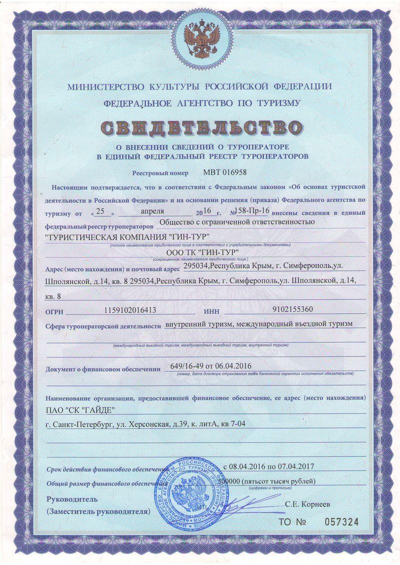 Внесение в реестр туроператора ГИН-ТУР ИНН:9102155360