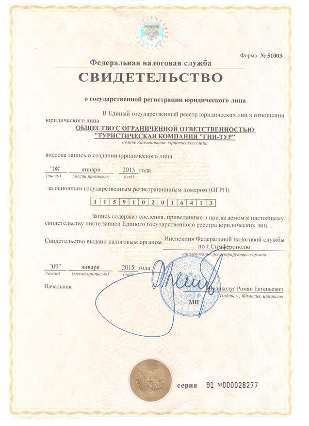 Свидетельство о регистрации ГИН-ТУР ИНН:9102155360