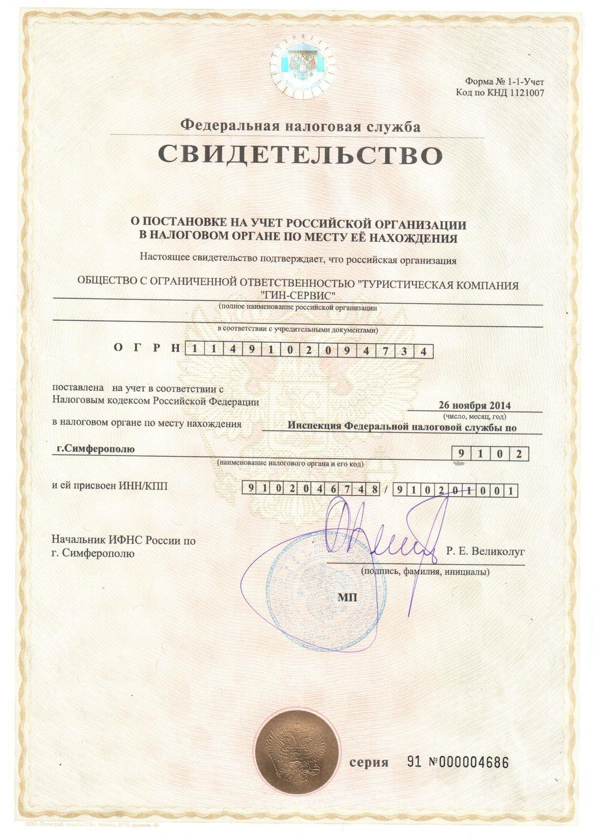 Свидетельство о постановке на учет ГИН-Сервис