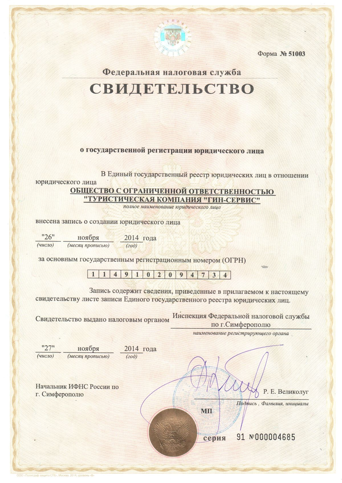 Свидетельство о регистрации ГИН-Сервис
