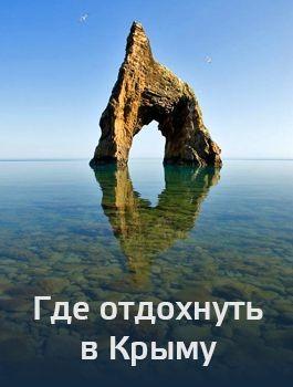Где отдохнуть в Крыму