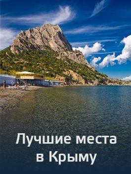 Рейтинг мест в Крыму