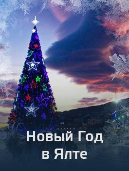 Новый год в Ялте