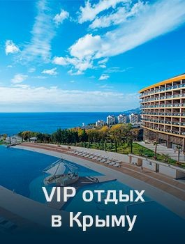 VIP отдых в Крыму