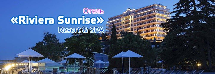 Отель «Riviera Sunrise Resort & SPA»
