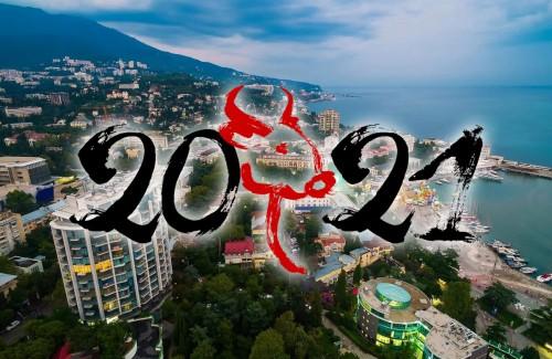 Новый год в Ялте 2021