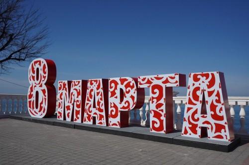 8 марта в Севастополе