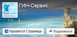 Facebook ГИН-Сервис