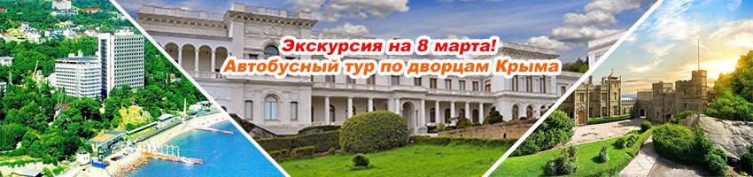 Экскурсия из санатория Ай-Петри