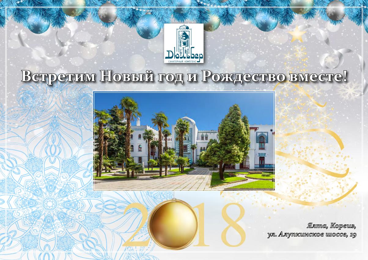 Новый год 2018 в санатории Дюльбер
