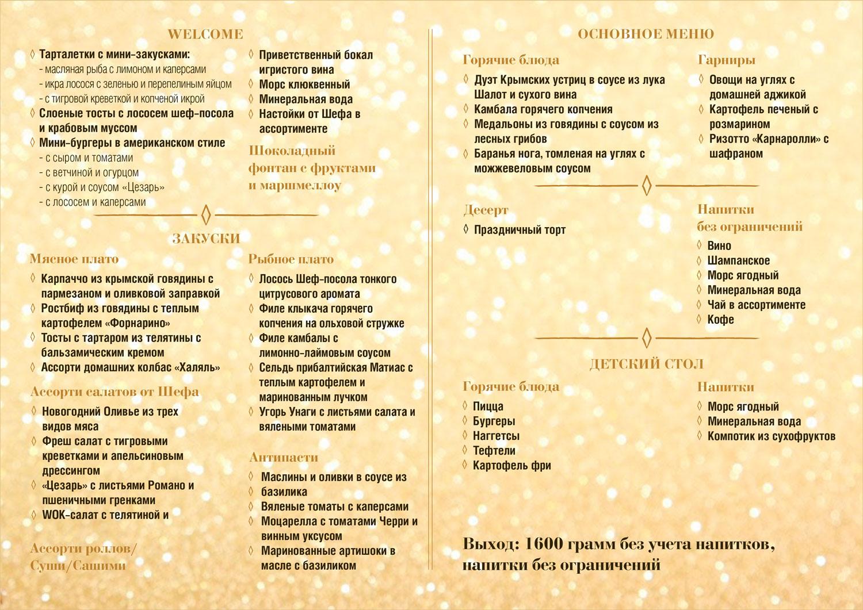 Новогоднее меню в отеле Рибера Резорт