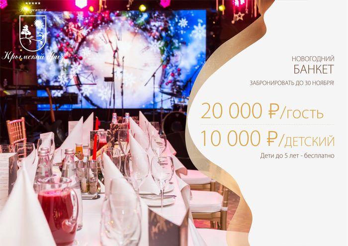 Новый год 2020 в отеле Крымский бриз