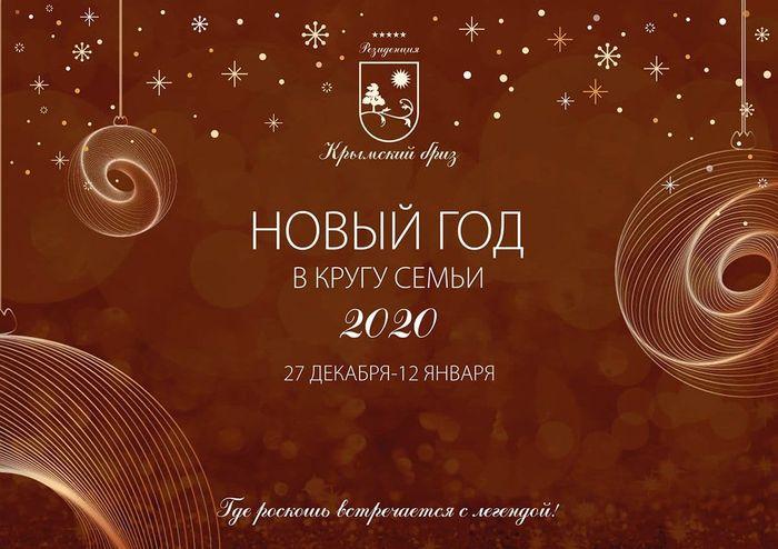 Новый год в Крымском бризе